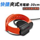 小米手環4代快捷夾式 免拆 USB充電線-30CM 贈保護貼
