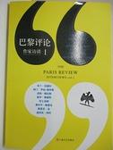 【書寶二手書T5/文學_H63】巴黎評論·作家訪談.1_美國《巴黎評論》編輯部