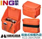 日本 HAKUBA 可摺疊 可收平 相機內袋 A款 相機袋 KCS-38AOR 38ABK