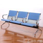 排椅 3人位連排椅不銹鋼機場椅長椅三人等候診椅公共休息聯連體座椅子 非凡小鋪 igo