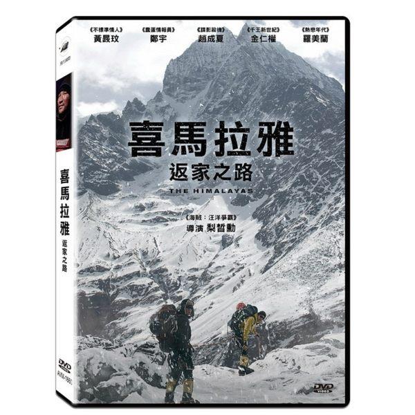 喜馬拉雅:返家之路 DVD (購潮8)
