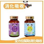 【194669345】Panda baby消化吸收組~比菲益生菌+乳糖寶綜合消化酵素 鑫耀生技