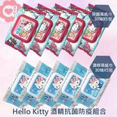 Hello Kitty 凱蒂貓酒精抗菌防疫組 II (酒精濕紙巾30抽 X 5包 + 抑菌濕紙巾30抽 X 5包)