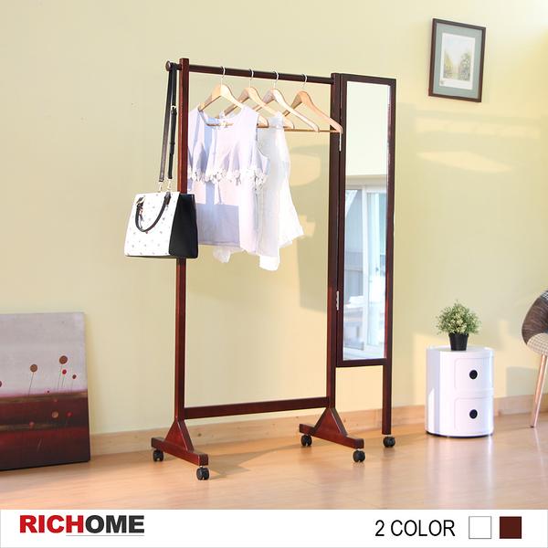 【RICHOME】MR118《日式活動衣架鏡-2色》衣架 衣櫥 衣櫃 吊衣架 全身鏡 壁鏡 穿衣鏡