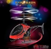 玩具飛機 迷你飛機2.5通紅外線遙控飛機直升機充電航模型男孩兒童耐摔玩具 茱莉亞