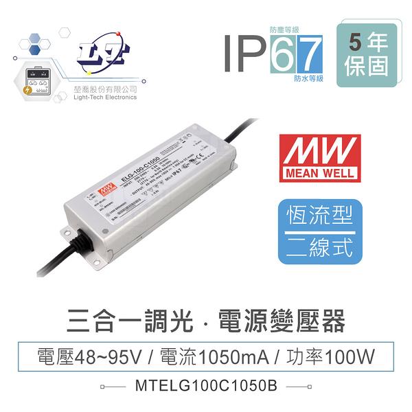 『堃邑Oget』MW明緯 48~95V/1050mA ELG-100-C1050B LED 照明專用 恆流型 三合一調光 電源變壓器 IP67 『堃喬』