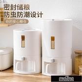 植酷廚房小百貨密封罐塑料家用裝米桶防蟲米缸家用五谷雜糧收【雙十一狂歡】
