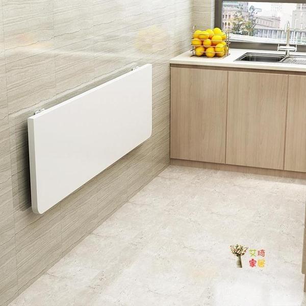 壁掛桌 摺疊桌餐桌家用小戶型掛牆桌連壁桌廚房操作台隱形牆上吃飯桌