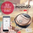 日本代購 空運 HITACHI 日立 RV-EX20 掃地機器人 日本製 吸塵器 手機app操作 自動充電