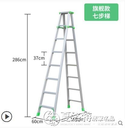 家用梯加厚加寬鋁合金人字梯家用梯子雙側工程梯折疊合梯登高梯閣樓梯凳 LX聖誕交換禮物