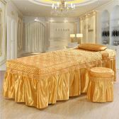 新款蕾絲美容床罩 美容院床單四件套按摩推拿理療床床罩定做推薦【跨店滿減】