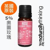 NT 奧圖玫瑰 5% 精華油 10ml。Rose dilution。英國原裝 Naturally Thinking