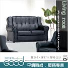 《固的家具GOOD》304-102-AD 138型透氣皮雙人沙發【雙北市含搬運組裝】