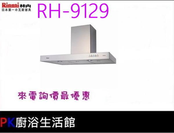 【PK廚浴生活館】高雄林內牌除油煙機-RH-9129(90cm)倒T 型排油煙機