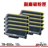 【10入】SHINTI Brother TN-650 黑 副廠環保碳粉匣 8890DW/8085DN/5370DWT
