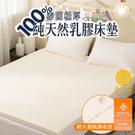 單人加大105×186CM 100%純天然泰國乳膠床墊(附大和抗菌防蟎床套/厚5cm)【金大器】