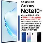 現貨 台灣出貨 全新僅拆封Samsung Galaxy Note 10+ 12G/256G 6.8吋 雙卡雙待 實體門市