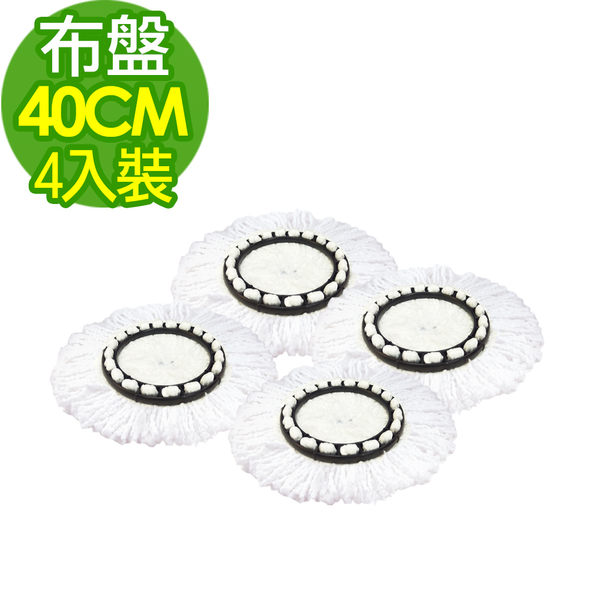 《 3C批發王 》美神拖把-布盤補充超值包(加大40cm布盤x4)可適用於好神拖