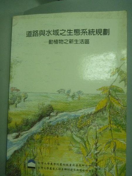 【書寶二手書T2/科學_YGM】道路與水域之生態系統規劃-動植物之新生活區
