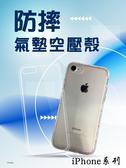 『氣墊防摔殼』APPLE iPhone 8 Plus i8 iP8 5.5吋 透明軟殼套 空壓殼 背殼套 背蓋 保護套 手機殼