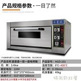 昌壹盛400度電烤箱商用一層一盤烘焙披薩單層家用燒餅爐子烤雞爐MBS「時尚彩紅屋」
