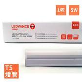 【歐司朗】LEDVANCE OSRAM-星亮 1呎 T5 LED 5W 支架燈/層板燈(全電壓)-4入