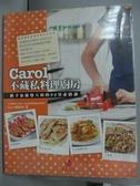 【書寶二手書T5/餐飲_ZEG】Carol不藏私料理廚房_胡涓涓