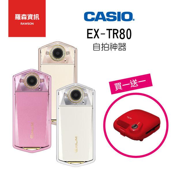 【買就送】CASIO 卡西歐 TR80 分期零利率 自拍神器 美顏相機 粉 白 藍 橘 保固18個月