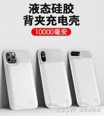 蘋果背夾充電寶10000毫安iphone11背夾式6s電池7plus專用8p手機殼7超薄Xr一體充promax『新佰數位屋』