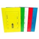 華麒中式卷宗 紅/黃/藍/綠/白 24x33cm /張