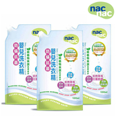Nac Nac 防蹣抗菌洗衣精 補充包 1000ml - 3入 138099 好娃娃