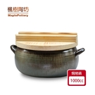 陶鍋-楓樹陶坊-焗烤鍋