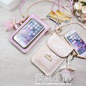 手機包女甜美蕾絲迷你斜挎小包可愛兔子掛件零錢包學生觸屏手機袋 藍嵐