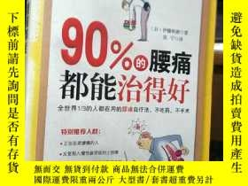二手書博民逛書店罕見90%的腰痛都能治得好Y718 日]伊藤和磨 著 張寧 譯