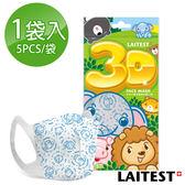 萊潔 動物家族3D醫療防護口罩(兒童用)(藍色動物家族)/5入袋裝