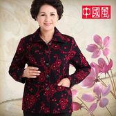 618好康又一發老年人春裝女60-70歲80上衣媽媽婆婆長袖襯衫 老人奶奶春季薄外套