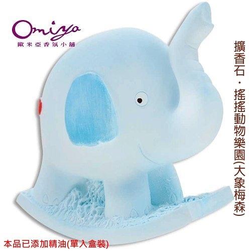 【搖搖香氛擺飾】擴香石*動物樂園-大象梅森(有香味)【歐米亞香氛小舖】專利商品