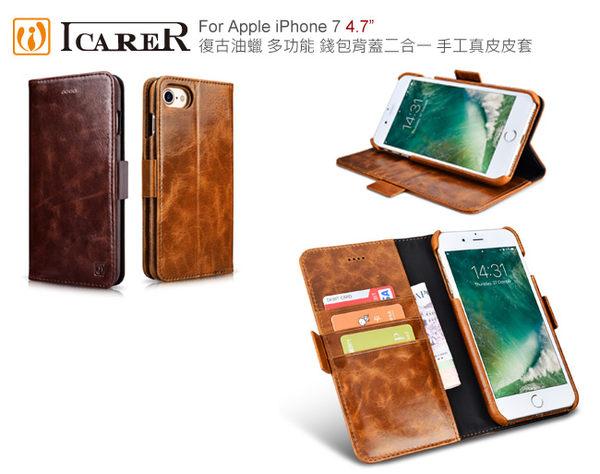 【愛瘋潮】ICARER 復古油蠟 iPhone 7 / iPhone 8 (4.7) 多功能 錢包背蓋二合一 手工真皮皮套