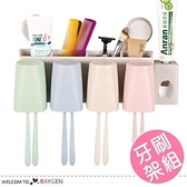小麥秸稈漱口杯牙刷架組 吸盤式浴室置物架【4口】