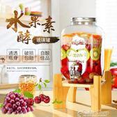 飲料桶新款玻璃果汁罐家用泡酒瓶帶龍頭飲料桶梅森罐密封罐釀酒瓶 color shop YYP