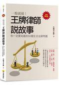 一點就通!王牌律師說故事,你一定要知道的50個生活法律問題全新修訂版