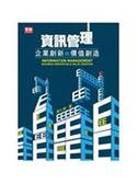 (二手書)資訊管理:企業創新與價值創造(五版)