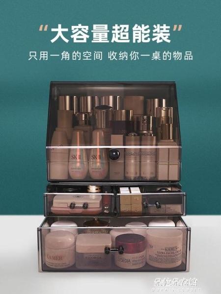 收納盒 化妝品收納盒家用防塵亞克力桌面置物架梳妝臺 朵拉朵衣櫥