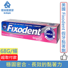美國 Fixodent 假牙黏著劑 68G/條◆德瑞健康家◆