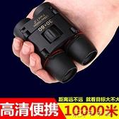 高倍雙筒望遠鏡30X60雙筒廣角1000高清微光夜視 演唱會旅行兒童 【全館免運】