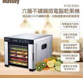 Massey六層不鏽鋼微電腦乾果機 KYS-306A  (橙子精品)