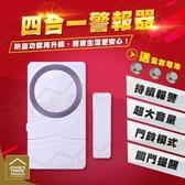 新一代四合一門磁防盜報警器 高音門窗防盜警報器 偵測器感應器報響器【UA032】《約翰家庭百貨