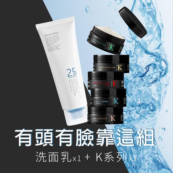 【優惠組合】凱夢 原生膚感胺基酸洗面乳 + K系列造型品 洗臉+造型品 K髮泥 髮蠟 型土 凝土 髮油