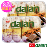 【土耳其dalan】杏仁巧克力健康保濕皂 8入特殺組