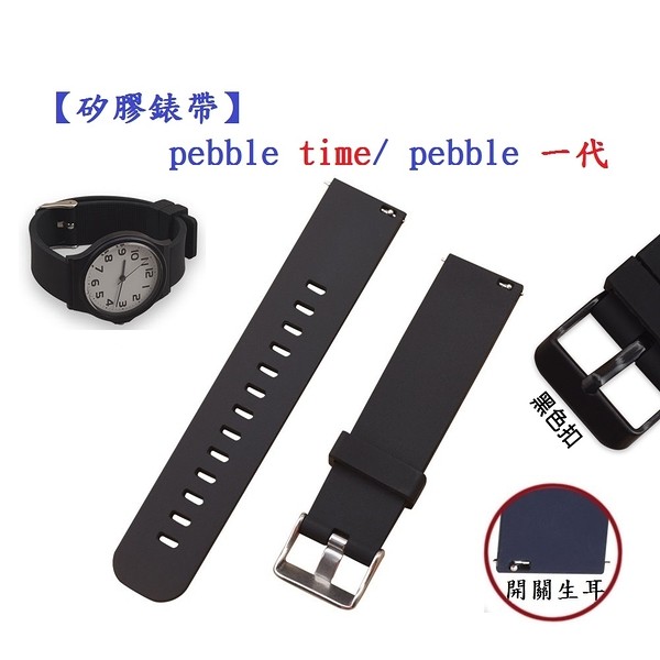 【矽膠錶帶】pebble time/ pebble 一代 智慧智能 22mm 手錶 替換運動腕帶